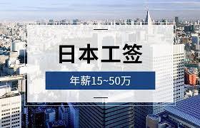 出国工作小视频,海外工作攻略,出国打工头条-日本工作签证大解析,想去日本工作的必看!